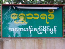The hotel sign in Taik Kyi (2012)